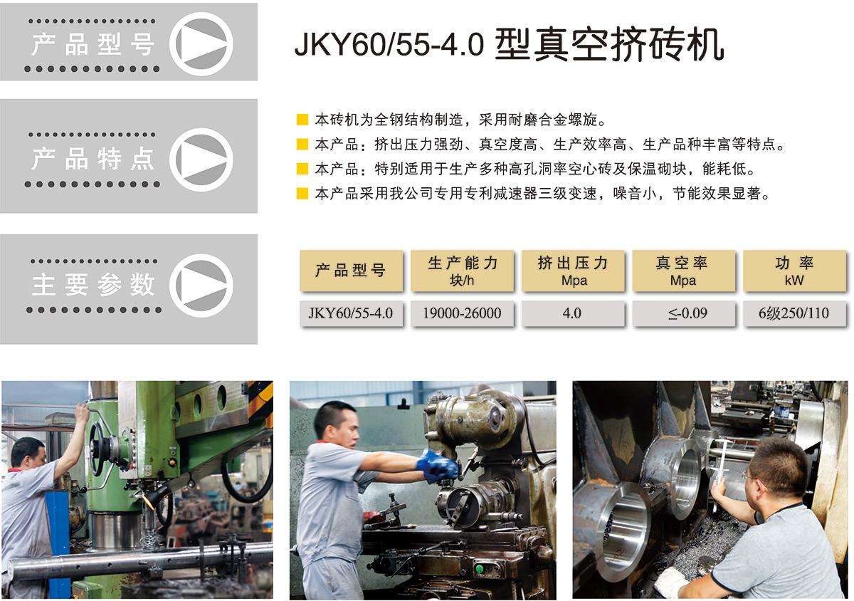 JKY60/55-4.0 型真空砖机