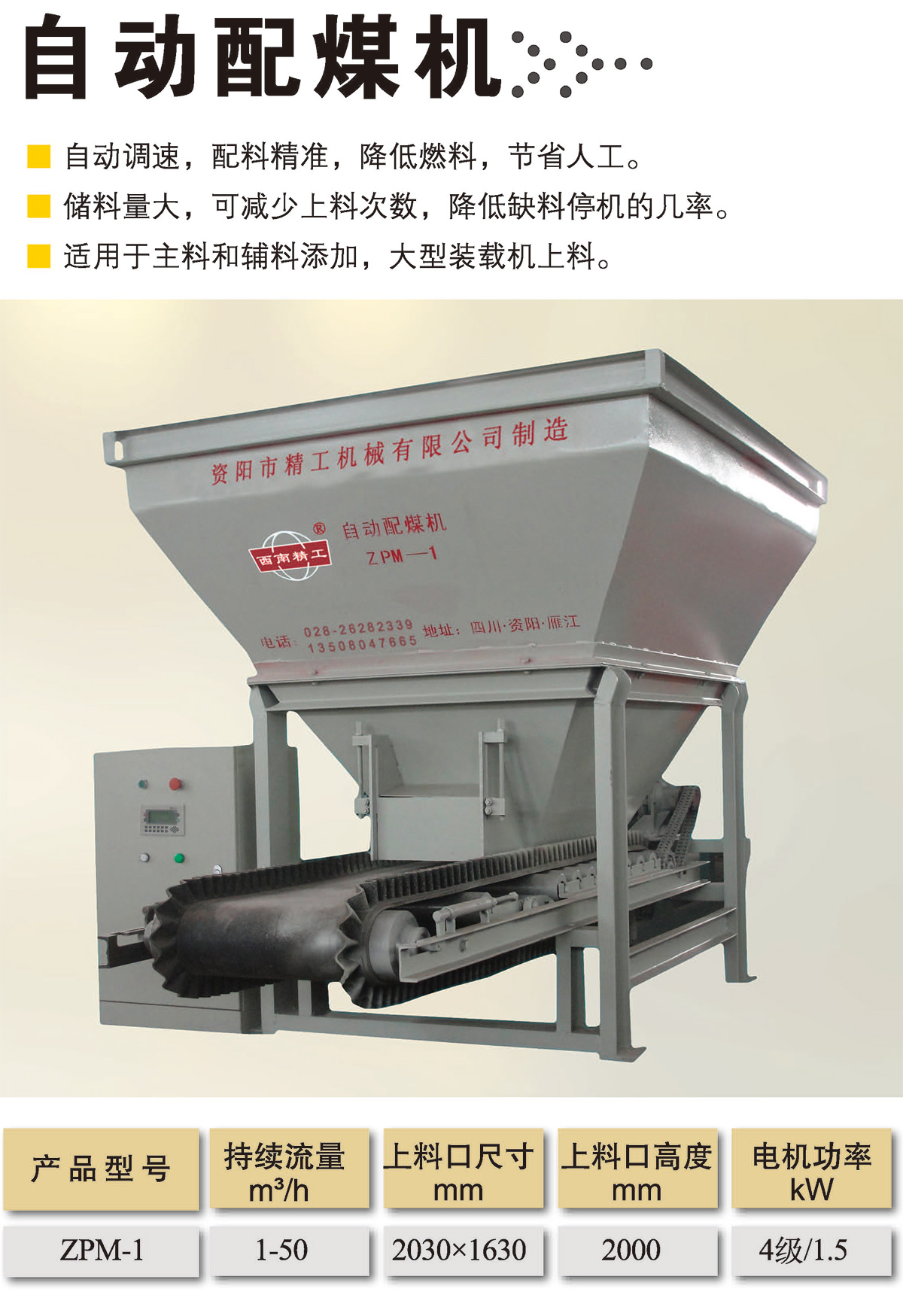 自动配煤机