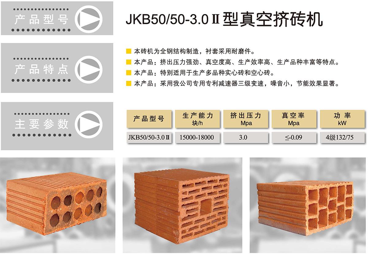 JKB50/50-3.0 II 型真空砖机