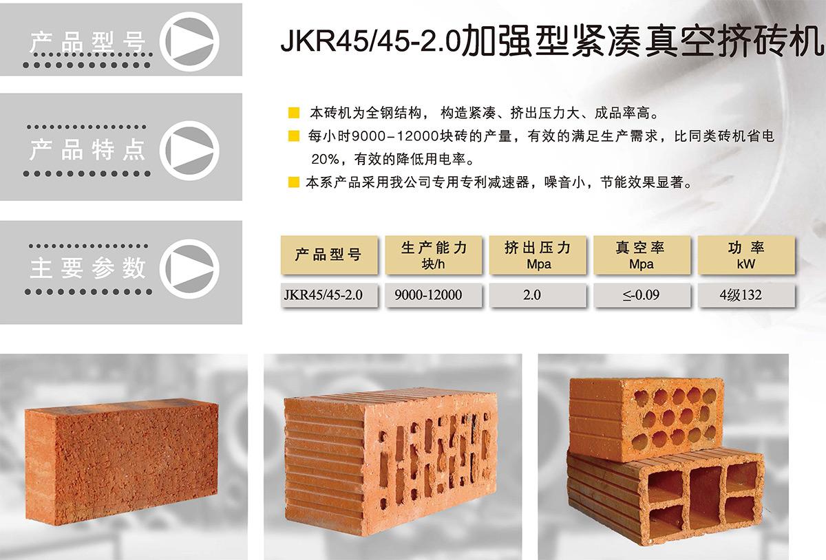 JKR45/45-2.0 加强型